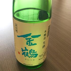 金鶴本醸造生酒・味の変化も楽しいきれいなお酒ですよ