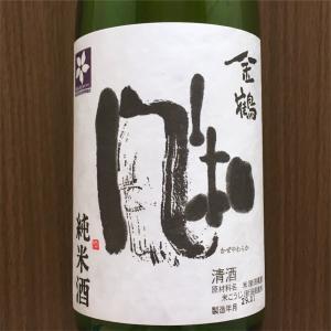 はじめの一本。コメに合う?日本酒といえばコレ!金鶴  純米酒  風和