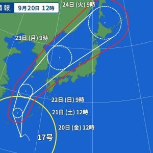 台風17号が接近中!