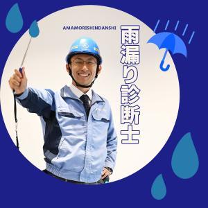 雨漏り診断士のご紹介