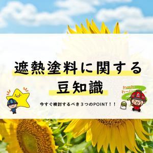 """【今話題!】遮熱塗料は""""夏を快適に過ごせる""""だけじゃないってホント??"""