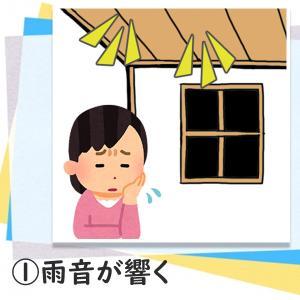 【梅雨到来】雨漏りが気になる場所は出てきていませんか?