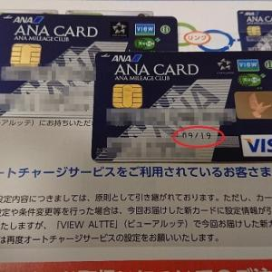ANASuicaカードの更新カードが到着した件!!!