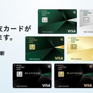 三井住友カードのデザインが30年ぶりにリニューアルされた件!!!