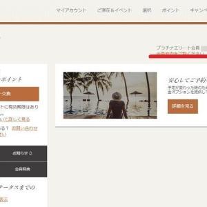 IHGホテルグループのステータスがUPした件!!!