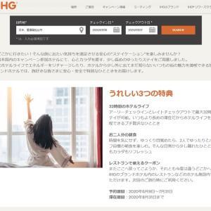 IHGホテルグループが近場のホテル滞在キャンペーンを開催していた件!!!