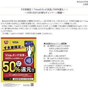 すき家限定!!! 「Visaのタッチ決済」で50%還元 が開始されていた件!!!
