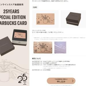 25周年スペシャルエディションスターバックスカードが販売される件!!! 【#スペシャルエディションスターバックスカード #ステンレス製】