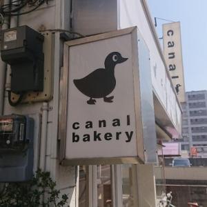 南持田にある カナルベーカリー へ行ってみた件!!! 【#カナルベーカリー #ベーグル #サンドイッチ】