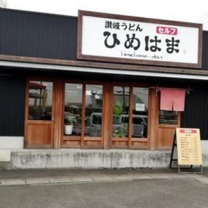 香川県のうどん屋さん ひめはま に行ってみた件!!! 【#ひめはま #さぬきうどん】