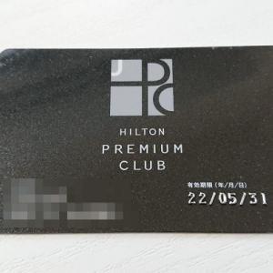 ヒルトン・プレミアムクラブ・ジャパン 特典&カードが到着した件!!! 【 #ヒルトンプレミアムクラブジャパン #HPCJ 】
