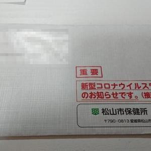 【号外】202107 ワクチン接種券が到着した件!!! 【#松山市50代ワクチン接種券】