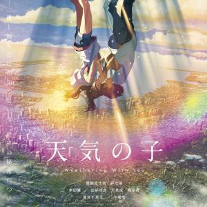 """【お知らせ】マルシェ出店""""天気の子""""で引き寄せる♡"""