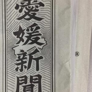 愛媛新聞【四季録】毎週日曜日執筆♪のお知らせ❣️