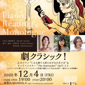 劇クラシック! 朗読とピアノ チケット発売❣️