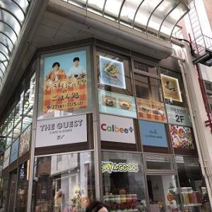 4月から始まったドラマが面白過ぎて熱烈来訪(店内編)「きのう何食べたごはん処@心斎橋161」