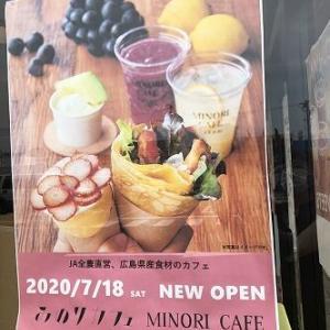 7月10日オープン!福山に「Mac cafe」出来る~&7月18日オープン!福山に「MINORI CAFE(みのりカフェ)」来る~