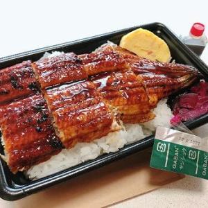 7月3日より特製うな重弁当が期間限定で販売開始「しゃぶしゃぶ檸檬 福山南蔵王店」