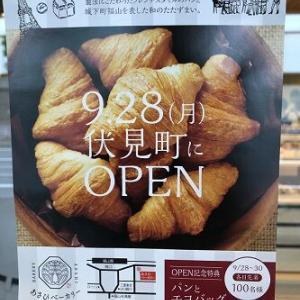 9月28日オープン!伏見町にパン屋さんが出来たよ~「あさひベーカリー」