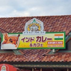 12月①オープン店情報~!インドカレー&カフェ「ナマステ・ガネーシャ」と高級食パン専門店「お、おいしい。う、うまっ。」