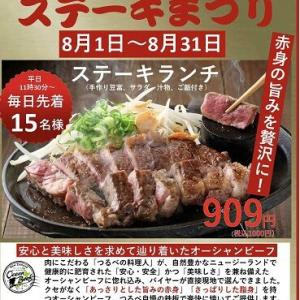 8月1日から始まった限定15食ステーキランチは開店時間から30分で終了だよ「鉄板・豆腐料理 つるべ南蔵王店」