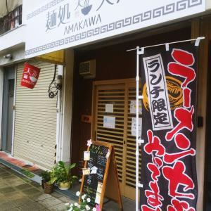 大阪でラーメン食べました@西区・天川(あまかわ)さん