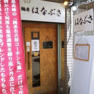 大阪でラーメン食べました@堺筋本町・はなぶささん