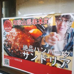 本州最南端の秘かな名店@やっぱり美味い^^サンドリアさん