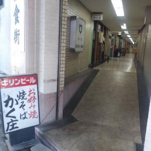 やっぱホンマもんは美味かった@大阪・福島 かく庄
