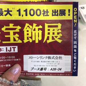 IJT・国際宝飾展1/23-1/26