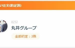 2020年9月16日 丸井グループ(8252)に追加投資(SBIネオモバイル証券)