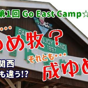 第1回『Go East Camp☆』2/4(動画宣伝♪)