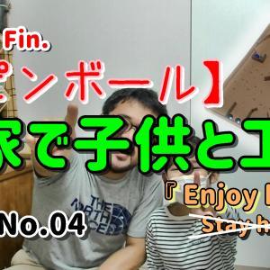 """【外出自粛?】お家での過ごし方⑤ """"工作 pt.05"""""""