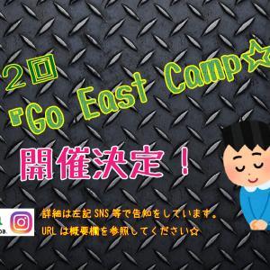 第2回『Go East Camp☆』だぞぉ♪