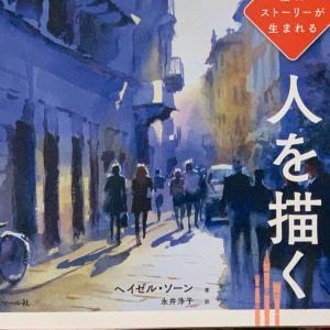 風景画の中に人を描くー本を買いました