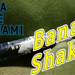 【Vape】TAMA VAPE IZANAMI Banana Shake【リキッド】