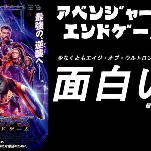 【映画】アベンジャーズ エンドゲーム【感想】