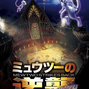 【映画】ミュウツーの逆襲EVOLUTION【感想】