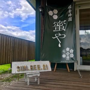 【東濃エリア】ツーリングで瑞浪の穴場スポット〜堀養蜂場 蜜や〜にいきました