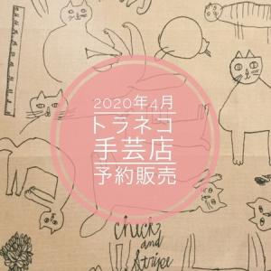 《気になる生地》C&S 2020年4月トラネコ手芸店予約販売