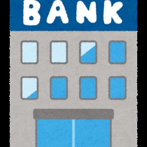 銀行口座維持手数料が導入された先を考えてみる