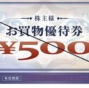 あなたならヤマダHDの3月優待券500円で何を買う?