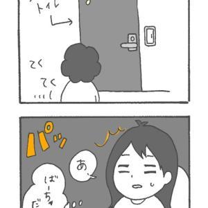 トイレ、入ってます