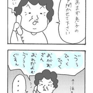 オレオレ詐欺②