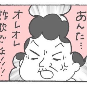 オレオレ詐欺(完)