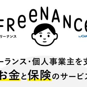 フリーランスが、無料0円(タダ)で、損害賠償保険に加入する方法