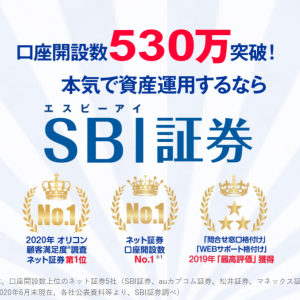 SBI証券に、最もお得に申込・入会(新規口座開設)する方法