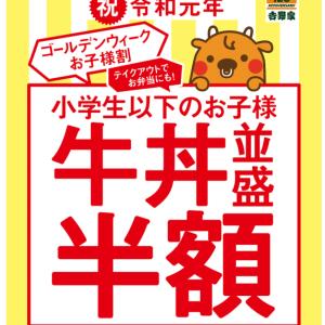 【GW限定】吉野家の牛丼並盛を半額(50%OFF)で食べる方法