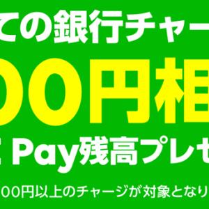 LINE Pay、無料で500円を獲得する(タダでもらう)方法