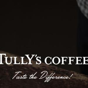 カフェの裏技、タリーズコーヒーを最安値でお得に利用する方法